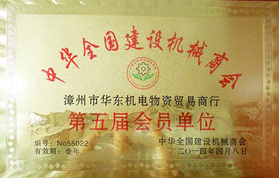 中华全国建设机械商会会长单位